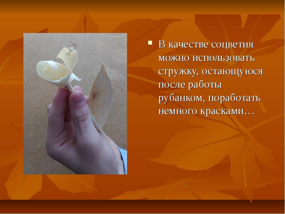 В качестве соцветия можно использовать стружку, остающуюся после работы рубан...