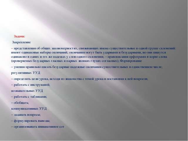 Задачи: Закрепление – представления об общих закономерностях, связывающих им...