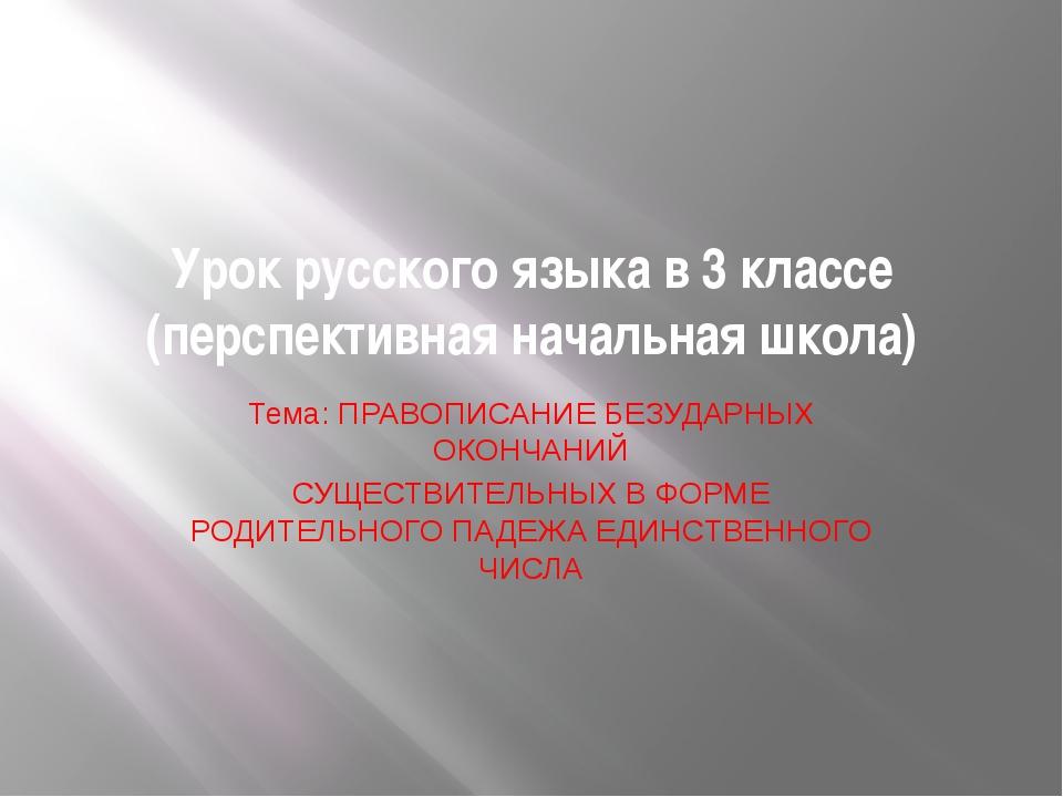 Урок русского языка в 3 классе (перспективная начальная школа) Тема: ПРАВОПИС...