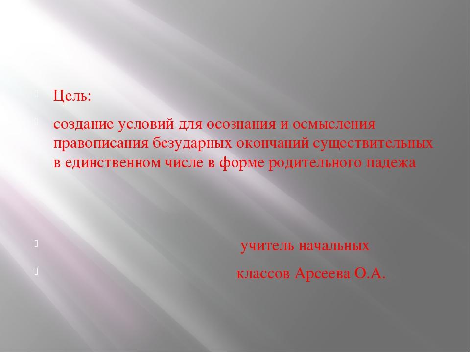 Цель: создание условий для осознания и осмысления правописания безударных ок...