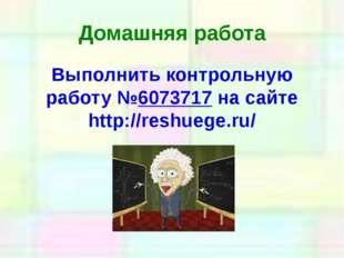 Домашняя работа Выполнить контрольную работу №6073717 на сайте http://reshueg