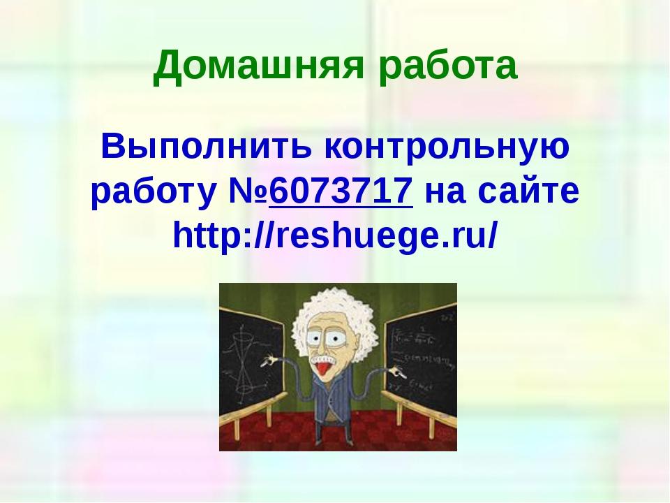 Домашняя работа Выполнить контрольную работу №6073717 на сайте http://reshueg...