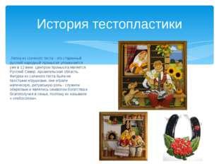 Лепка из соленого теста - это старинный русский народный промысел упоминаетс