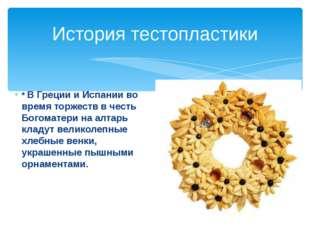 * В Греции и Испании во время торжеств в честь Богоматери на алтарь кладут ве