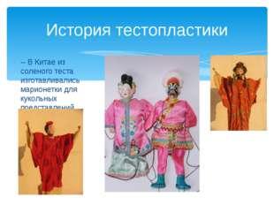 -- В Китае из соленого теста изготавливались марионетки для кукольных предста
