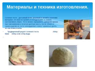Соленое тесто - доступный всем, дешевый и легкий в освоении материал, его мож