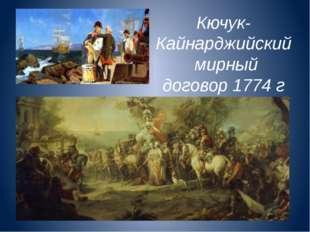 Кючук-Кайнарджийский мирный договор 1774 г