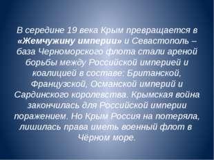 В середине 19 века Крым превращается в «Жемчужину империи» и Севастополь – ба