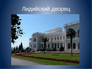 Лидийский дворец