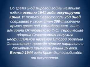 Во время 2-ой мировой войны немецкие войска осенью 1941 года оккупируют Крым.