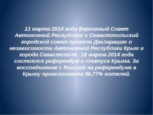11 марта 2014 года Верховный Совет Автономной Республики и Севастопольский го