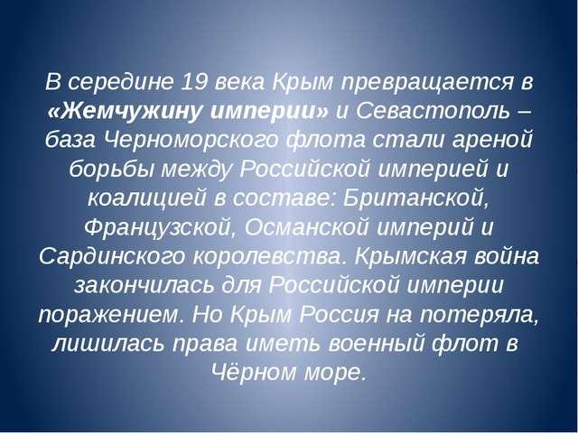 В середине 19 века Крым превращается в «Жемчужину империи» и Севастополь – ба...
