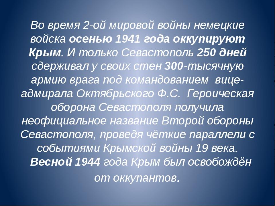 Во время 2-ой мировой войны немецкие войска осенью 1941 года оккупируют Крым....