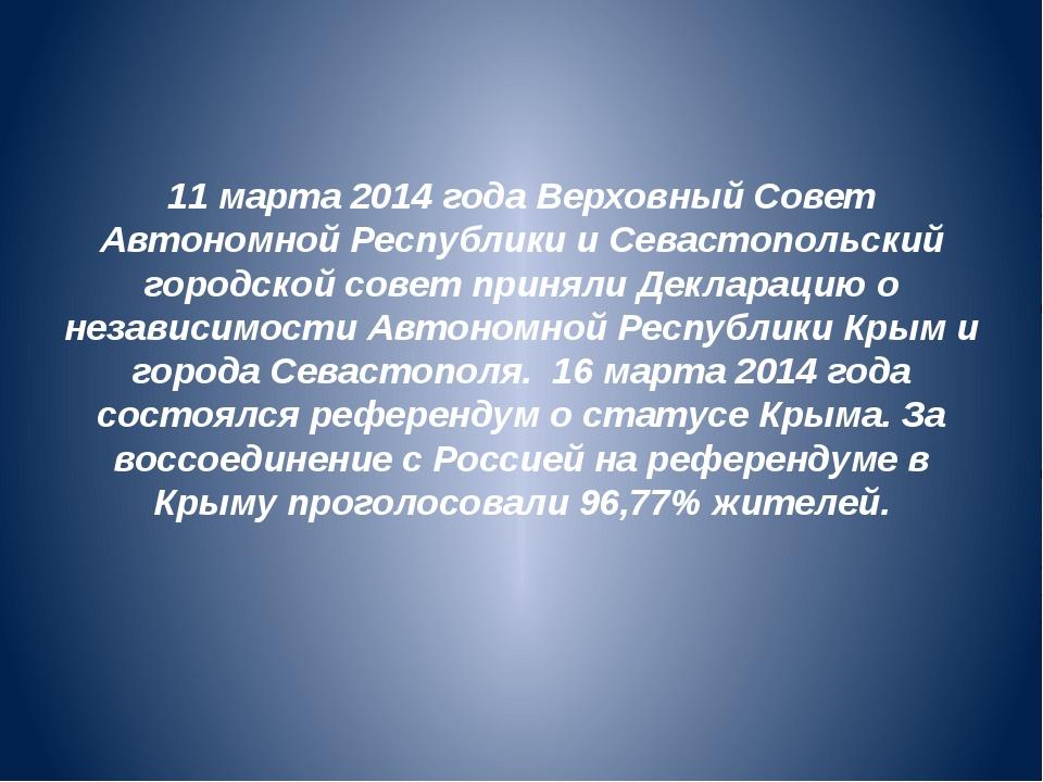 11 марта 2014 года Верховный Совет Автономной Республики и Севастопольский го...