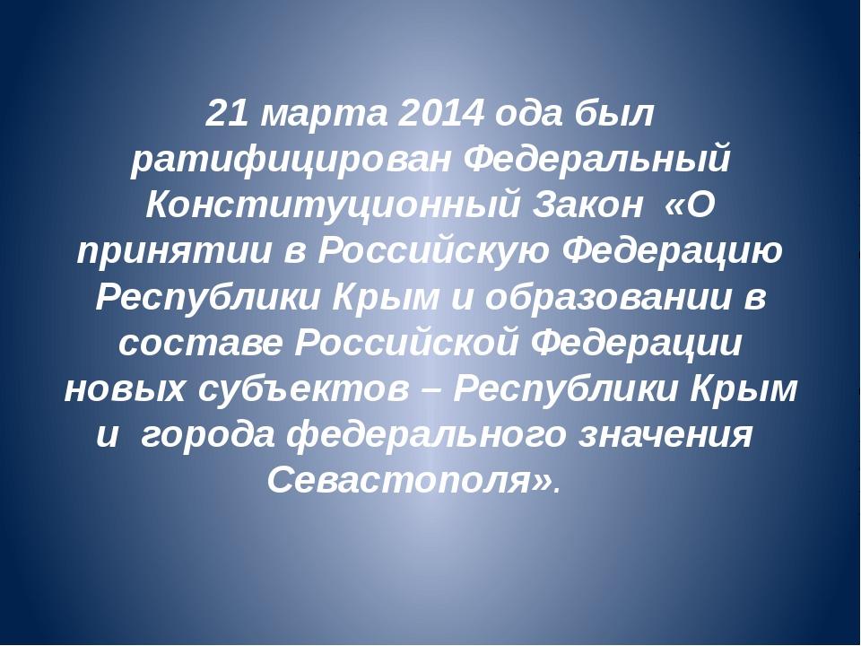 21 марта 2014 ода был ратифицирован Федеральный Конституционный Закон «О прин...