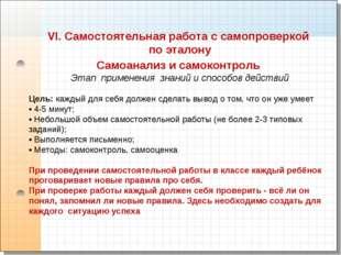 VI. Самостоятельная работа с самопроверкой по эталону Самоанализ и самоконтро