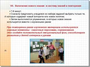 VII. Включение нового знания в систему знаний и повторения • 7-8 минут; • Сн