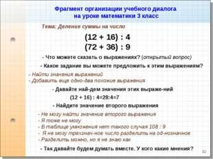 * Фрагмент организации учебного диалога на уроке математики 3 класс (12 + 16)