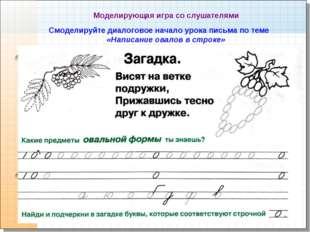 * Моделирующая игра со слушателями Смоделируйте диалоговое начало урока письм