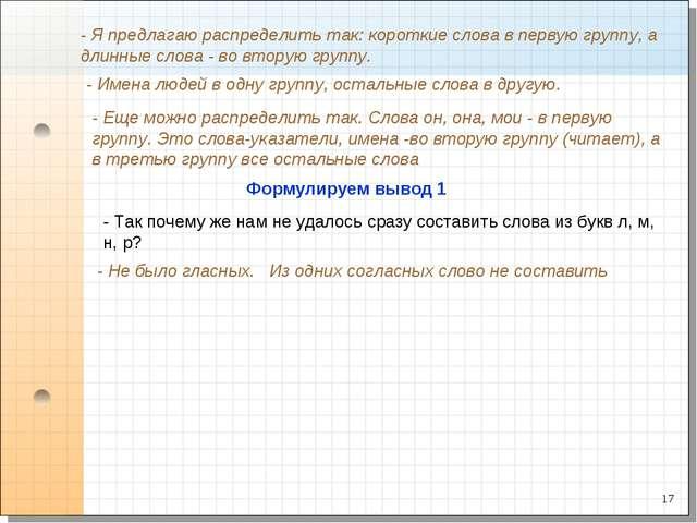 * - Я предлагаю распределить так: короткие слова в первую группу, а длинные с...