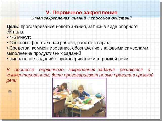 V. Первичное закрепление Этап закрепления знаний и способов действий Цель: пр...