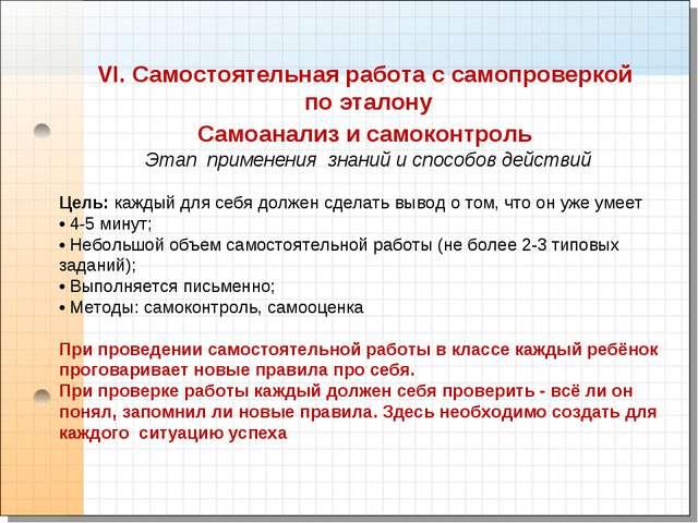 VI. Самостоятельная работа с самопроверкой по эталону Самоанализ и самоконтро...