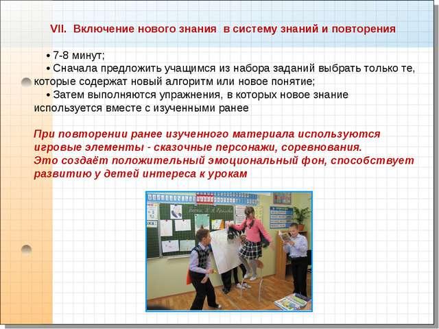 VII. Включение нового знания в систему знаний и повторения • 7-8 минут; • Сн...