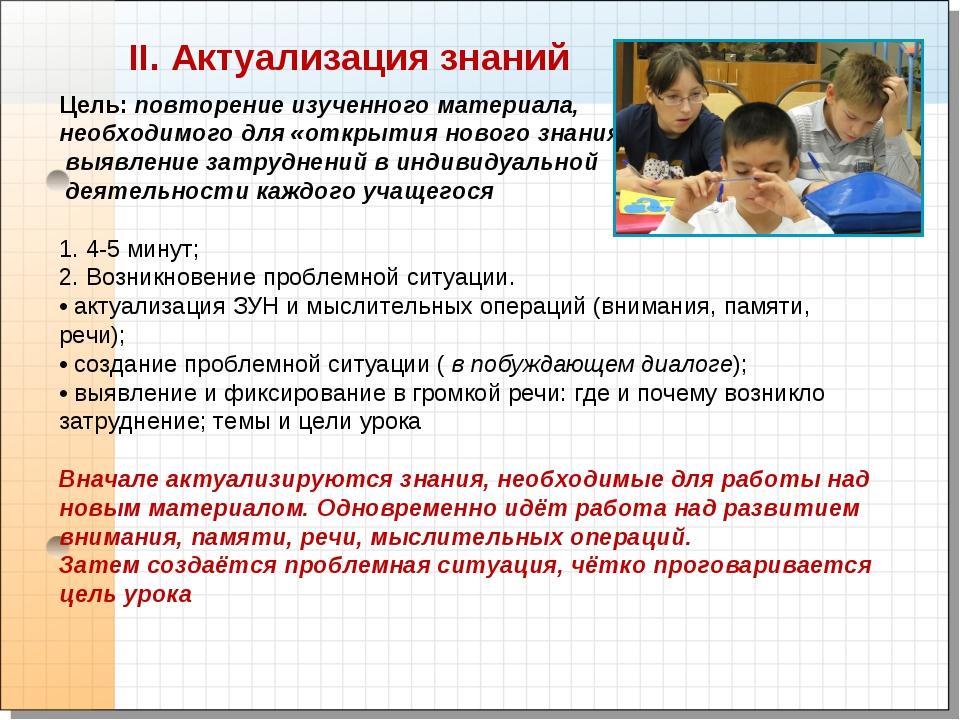 Цель: повторение изученного материала, необходимого для «открытия нового зна...