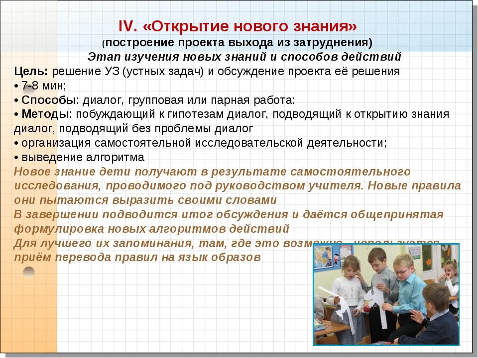 IV. «Открытие нового знания» (построение проекта выхода из затруднения) Этап...