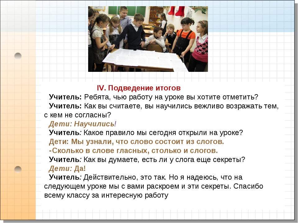 IV. Подведение итогов Учитель: Ребята, чью работу на уроке вы хотите отметит...
