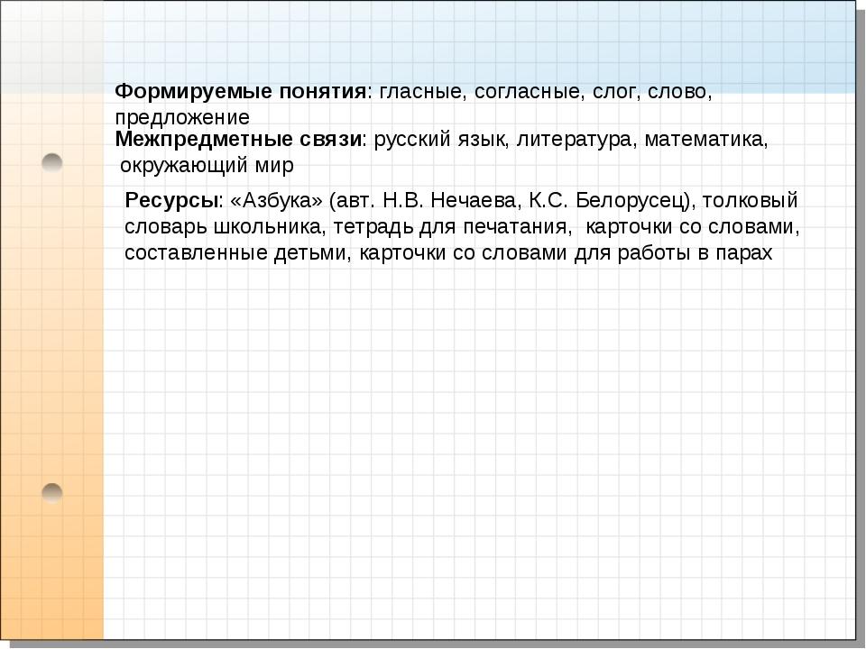 Межпредметные связи: русский язык, литература, математика, окружающий мир Фор...