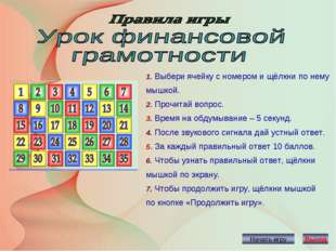 1. Выбери ячейку с номером и щёлкни по нему мышкой. 2. Прочитай вопрос. 3. Вр