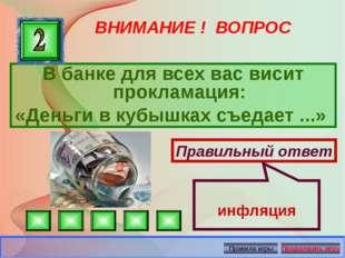 ВНИМАНИЕ ! ВОПРОС В банке для всех вас висит прокламация: «Деньги в кубышках