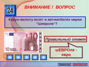 """ВНИМАНИЕ ! ВОПРОС Какую валюту возят в автомобилях марки """"Шевроле""""? Правильны"""