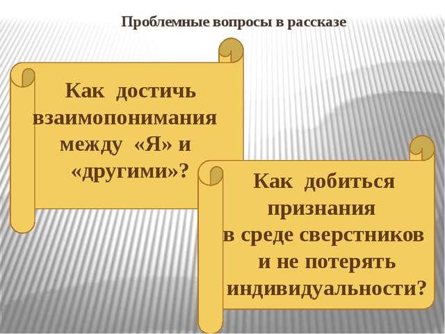 Проблемные вопросы в рассказе Как достичь взаимопонимания между «Я» и «другим...