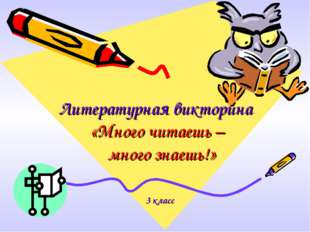 Литературная викторина «Много читаешь – много знаешь!» 3 класс