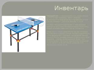 Инвентарь Теннисный стол — специальный стол, разделённый сеткой на две полови