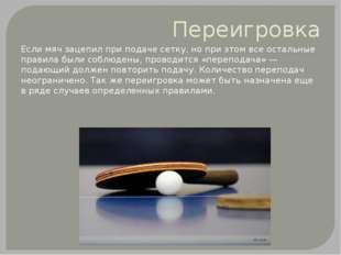 Переигровка Если мяч зацепил при подаче сетку, но при этом все остальные прав