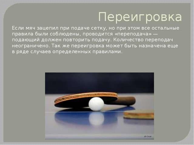 Переигровка Если мяч зацепил при подаче сетку, но при этом все остальные прав...