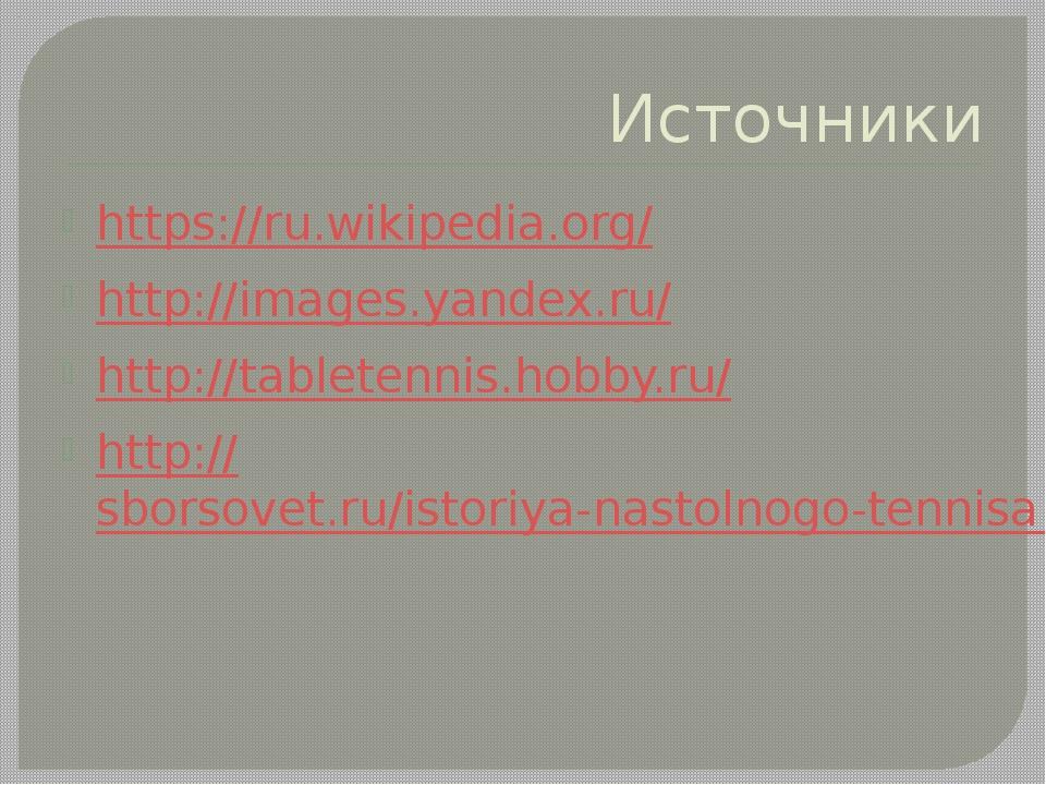 Источники https://ru.wikipedia.org/ http://images.yandex.ru/ http://tabletenn...