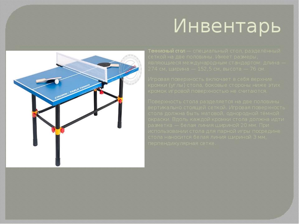 Инвентарь Теннисный стол — специальный стол, разделённый сеткой на две полови...