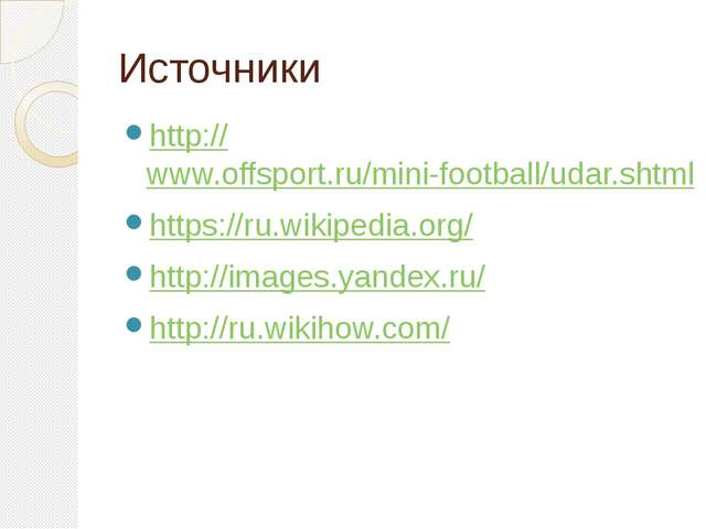 Источники http://www.offsport.ru/mini-football/udar.shtml https://ru.wikipedi...