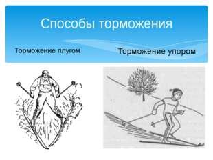 Торможение плугом Способы торможения Торможение упором