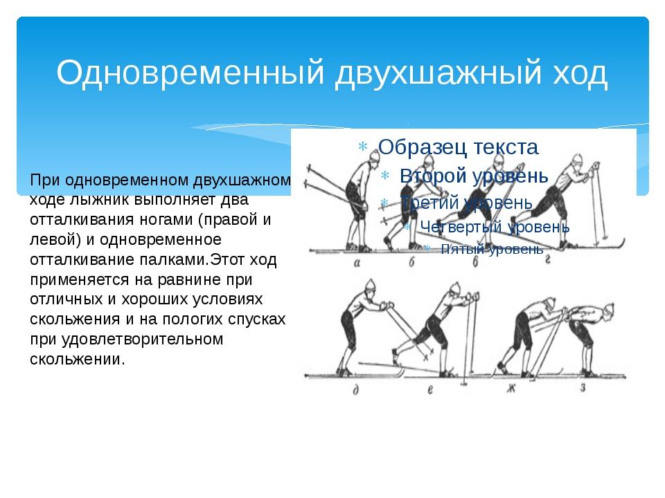 Одновременный двухшажный ход При одновременном двухшажном ходе лыжник выполня...