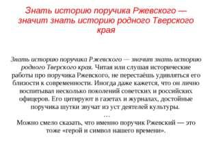 Знать историю поручика Ржевского — значит знать историю родного Тверского кра