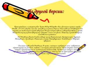 По другой версии: Происхождение и история рода: Князь Фёдор Фёдорович был уде