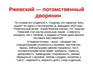 Ржевский — потомственный дворянин По словам его создателя А. Гладкова, его ха