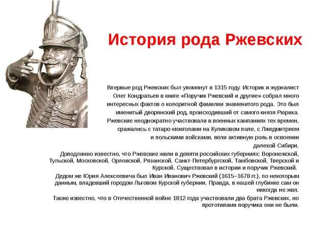 История рода Ржевских Впервые род Ржевских был упомянут в 1315 году. Историк...