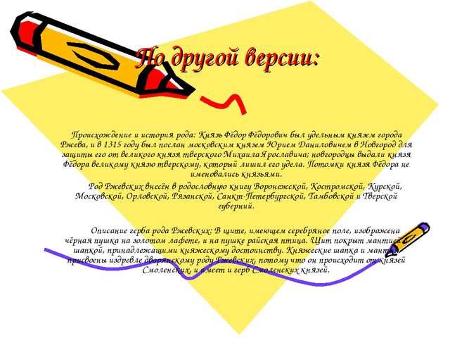 По другой версии: Происхождение и история рода: Князь Фёдор Фёдорович был уде...
