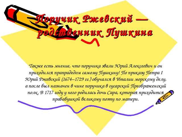 Поручик Ржевский — родственник Пушкина Также есть мнение, что поручика звали...